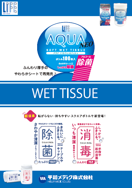wet-tissue20150808.png