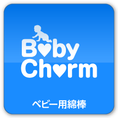 Baby Charm ベビー用綿棒